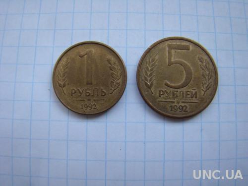 1 рубль и 5 рублей 1992 г. (М) магнит.