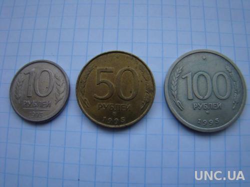 10, 50, 100 рублей 1993 г. ММД (см. описание).