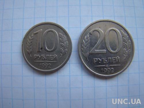 10 и 20 рублей 1992 г. ЛМД, не магнит.