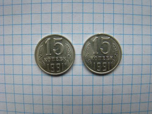 15 копеек 1991 Л и М.