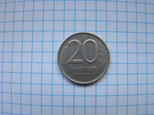 20 рублей 1992 г.  ММД, не магнит.
