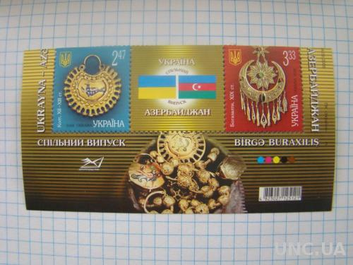Марки 2008 г. Украина - Азербайджан украшения, низ листа
