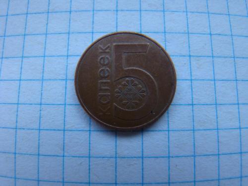 5 копеек 2009 г., Беларусь.