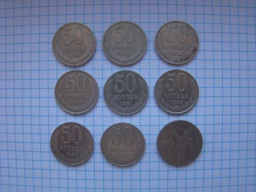 50 копеек 1964-1986 гг., погодовка 9 шт.(см. описание).
