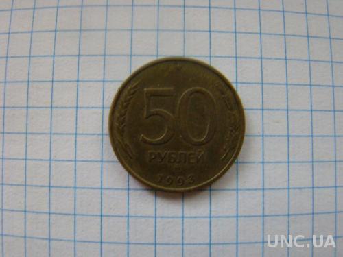 50 рублей 1993 г., ММД, не магнит.