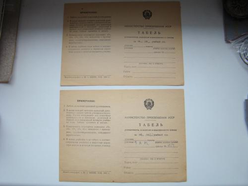Два чистых табеля успеваемости Средняя школа 1963 г.в. из СССР.