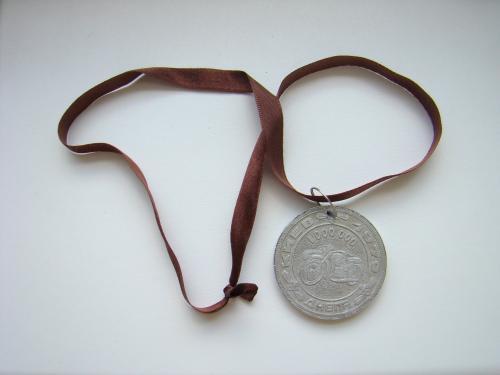 Памятная медаль Киевский мотоциклетный завод 1979 г.