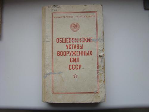 Общевоинские уставы Вооруженных Сил СССР, 1984 г.