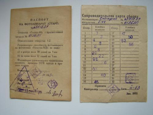 Паспорт, гарантийный талон, сопроводительная карта сборки к фотоаппарату Старт 1963 г.в. + бонус.