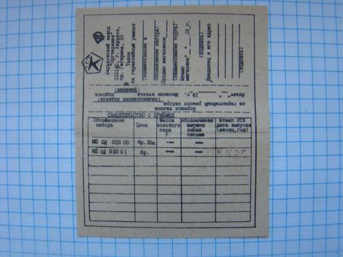 Паспорт и гарантийный талон от набора на две ручки с золотыми перьями.