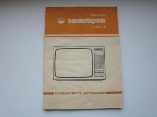 Паспорт и инструкция по эксплуатации (схемы) от телевизора Электрон Ц-265 Д.