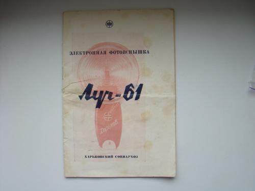 Паспорт и руководство по эксплуатации электронной фотовспышки Луч-61 1963 г.в.