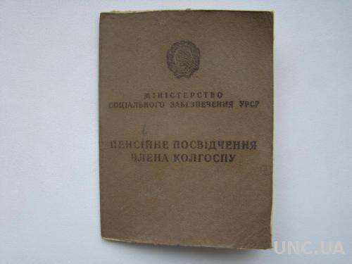 Пенсионное удостоверение члена колхоза УССР.