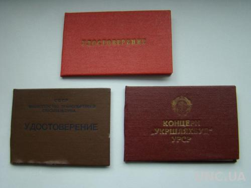Три чистых бланка удостоверений из СССР (см. описание).