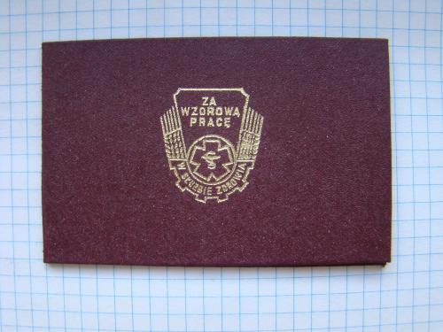 Удостоверение к почетному знаку За образцовую работу в сфере здравоохранения 1985 г.