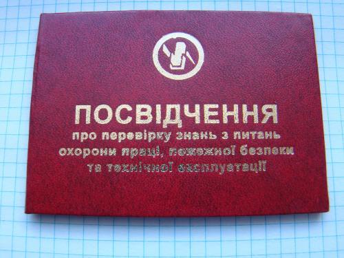Удостоверение Министерства топлива и энергетики Украины.