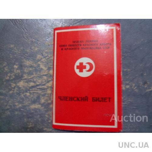 Членский билет Красного Креста