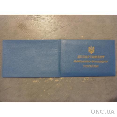 Департамент морского транспорта Украины (ЧИСТОЕ)