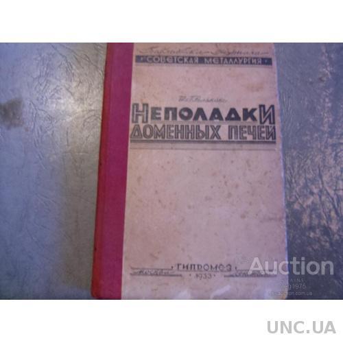 Ф.Вилькокс.Неполадки доменных печей.1933 год