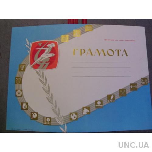 Грамота СССР 1977 год  (ЧИСТЫЙ БЛАНК)
