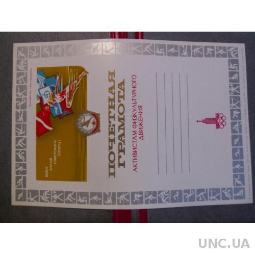 Грамота СССР 1979 год  (ЧИСТЫЙ БЛАНК)