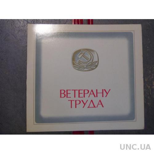 Грамота СССР 1982 год (ЧИСТЫЙ БЛАНК)