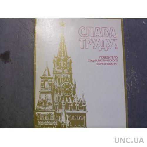 Грамота СССР 1986 год (ЧИСТЫЙ БЛАНК)