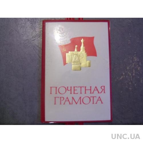 Грамота СССР