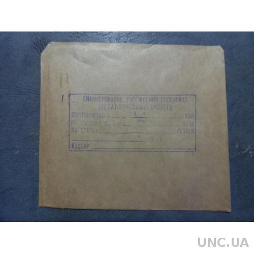 Инкассаторский банковский конверт СССР
