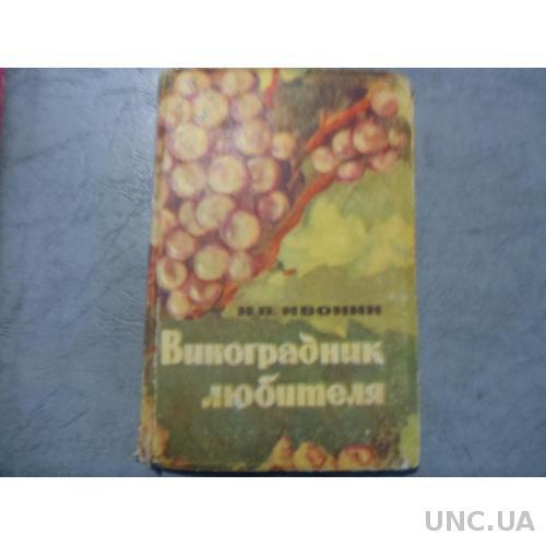 Н.Ивонин.Виноградник любителя