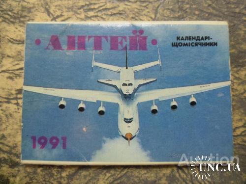 Набор календарей-ежемесячников.Антей.1991 год