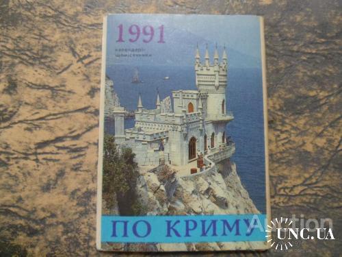 Набор календарей-ежемесячников.По Крыму.1991 год