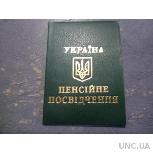 Пенсионное удостоверение (ЧИСТОЕ)