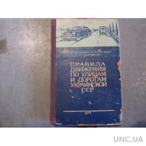 Правила движения на улицах и дорогах Украинской ССР.1958 год