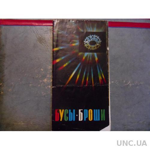 Рекламка СССР 1970 год