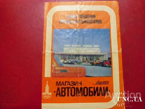 Рекламка СССР