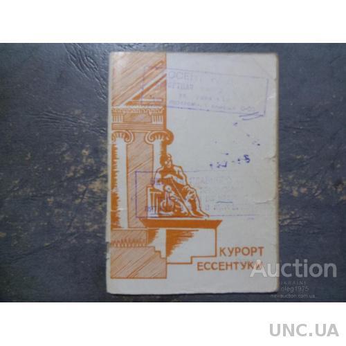 Санаторная книжка Ессентуки.1987 год