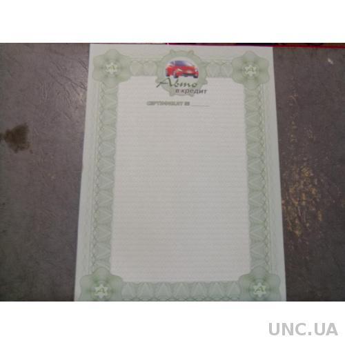 Сертификат на покупку автомобиля