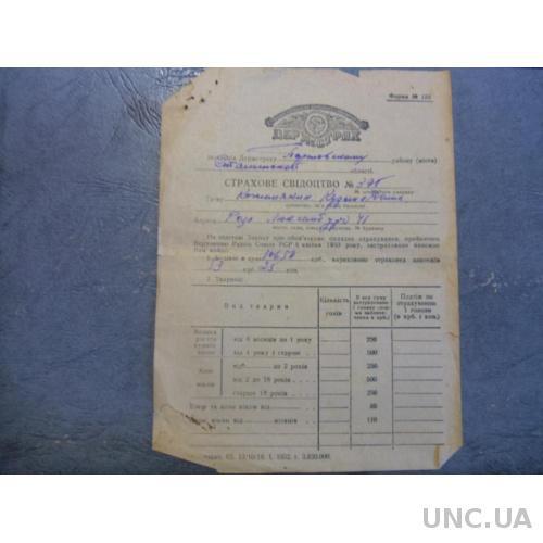Страховое свидетельство 1952 год