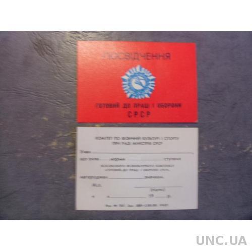 Удостоверение ГТО СССР(ЧИСТОЕ)