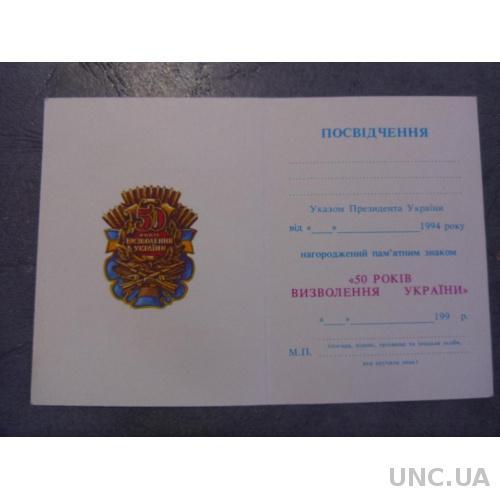Удостоверение к медали (ЧИСТОЕ)