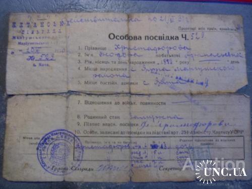 Удостоверение личности 1930 года