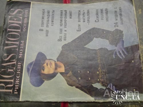 """Журнал """"Рижские моды""""  осень 1971 год"""