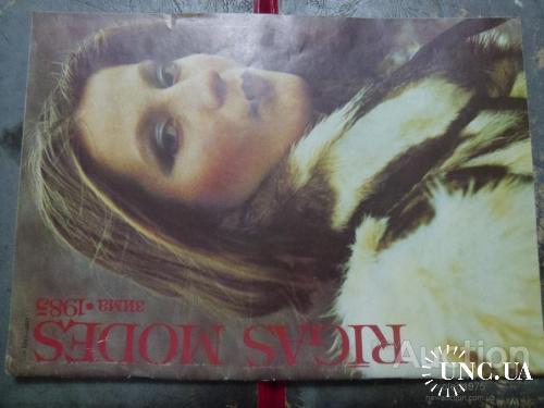 """Журнал """"Рижские моды"""" зима 1985 год"""