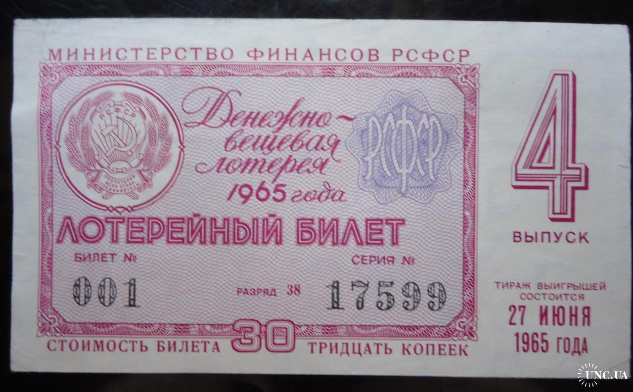 грошово-речова лотерея 1958