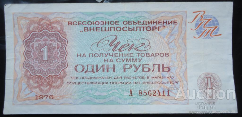 1 рубль  Внешпосылторг СССР 1976