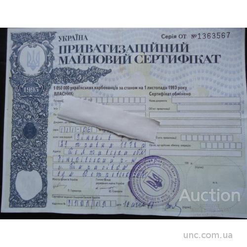 1050000 українських карбованців 1993 Приватизаційний сертифікат