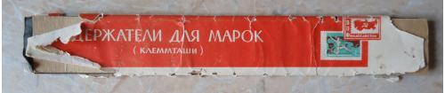 13 полос держателей=34 см (клеммташей) для марок -СССР