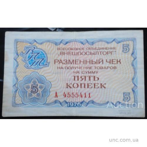 5 копеек -разменный чек Внешпосылторг СССР 1976
