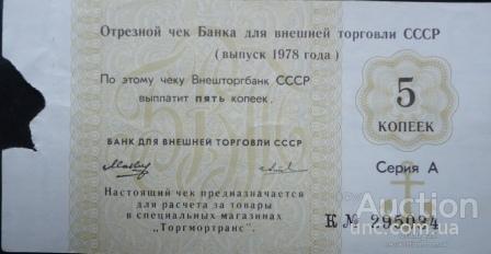 5 копеек -разменный чек Внешпосылторг СССР 1978